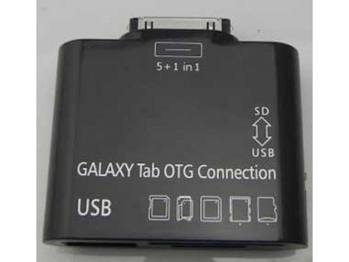 USB переходник + разъем для карт памяти для Samsung Galaxy Tab 1 P7500/P7510..